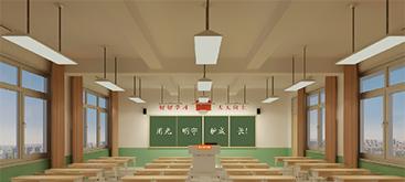 捷能通全护眼智慧校园照明,教育照明,教室灯,黑板灯,学校照明改造